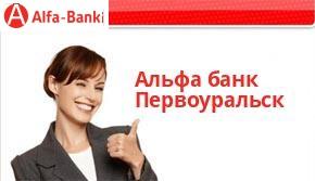 Онлайн заявка на кредит первоуральск взять кредит в асб беларусбанк