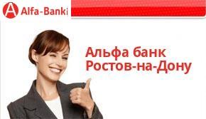 кредитные карты альфа банка ростов заплатить хоум кредит через банковскую