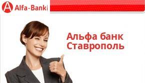 Альфа банк взять кредитную карту