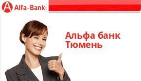 Альфа банк тюмень кредит