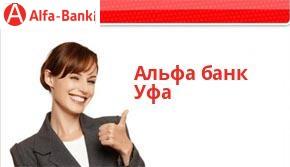 кредитные карты альфа банк уфа кредит под залог паспорта челябинск